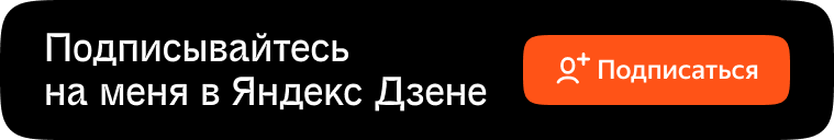 Яндекс.Дзен обновил визуальные элементы