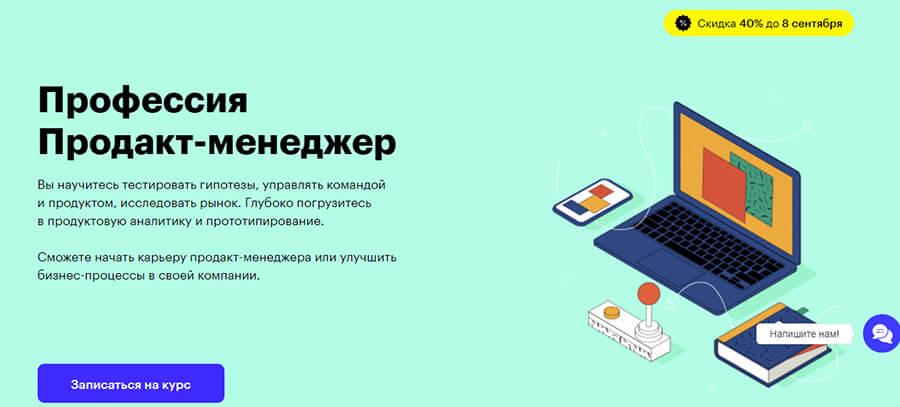 Профессия Продакт Менеджер