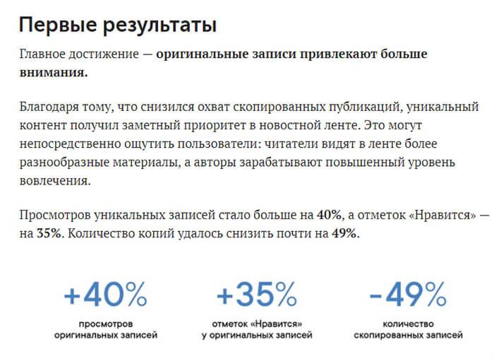 Как повысить охват в группе ВКонтакте