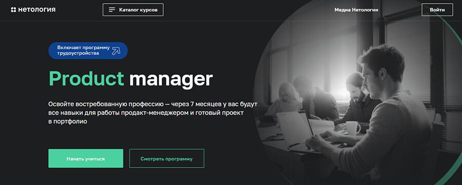Курсы Продакт Менеджеров