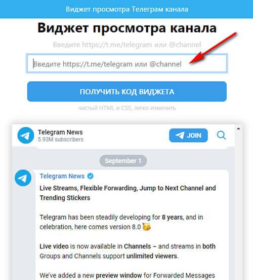 Виджет подписки на Телеграм канал