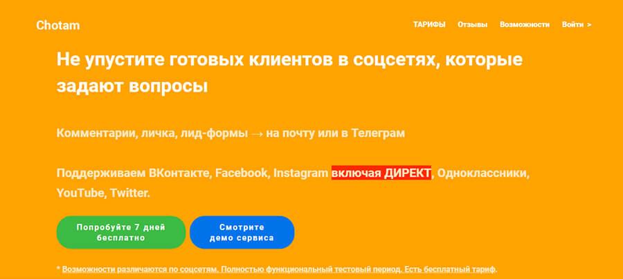 Сервисы отслеживания комментариев в ВК, Инстаграм и других соцсетях