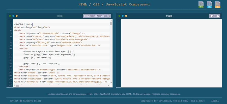 Как оптимизировать код сайта