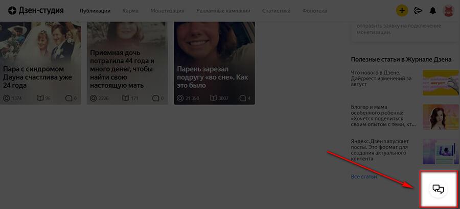За что заблокировали канал в Яндекс.Дзен: причины блокировки и как вернуть канал