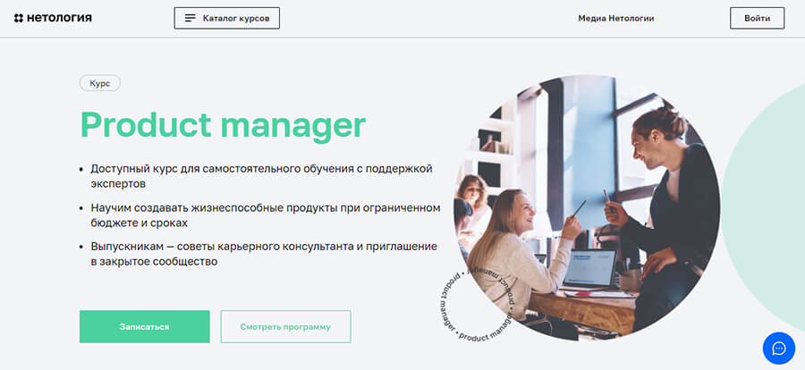 Где учиться на Продакт Менеджера