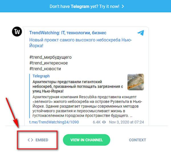 Как скопировать ссылку на пост в Телеграм