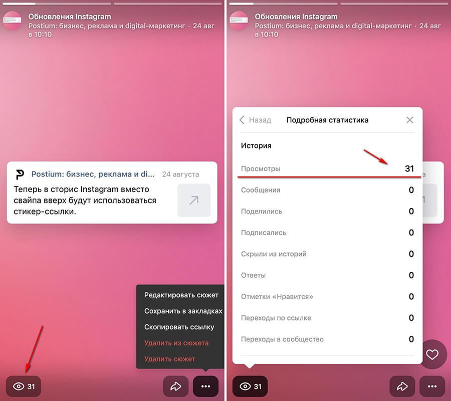 Как посмотреть охват истории ВКонтакте