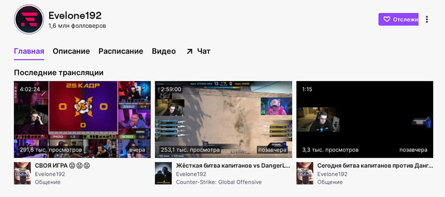 ТОП-10 стримеров Twitch: самые популярные в России и в мире