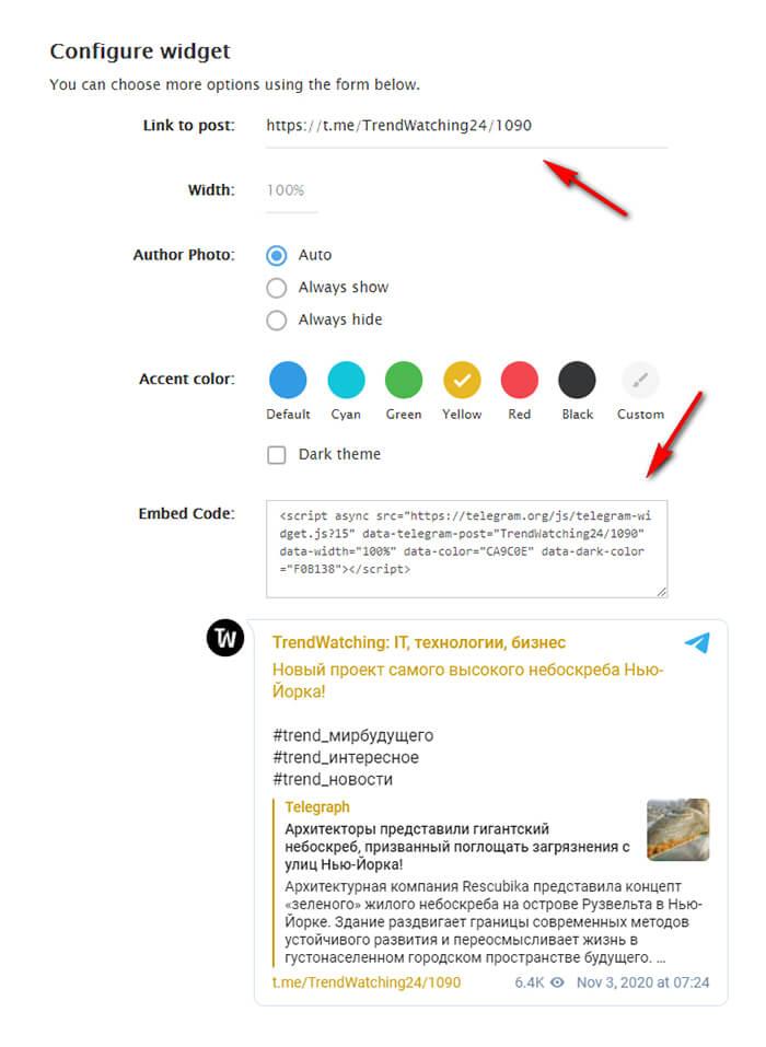 Как сделать виджет для Телеграм