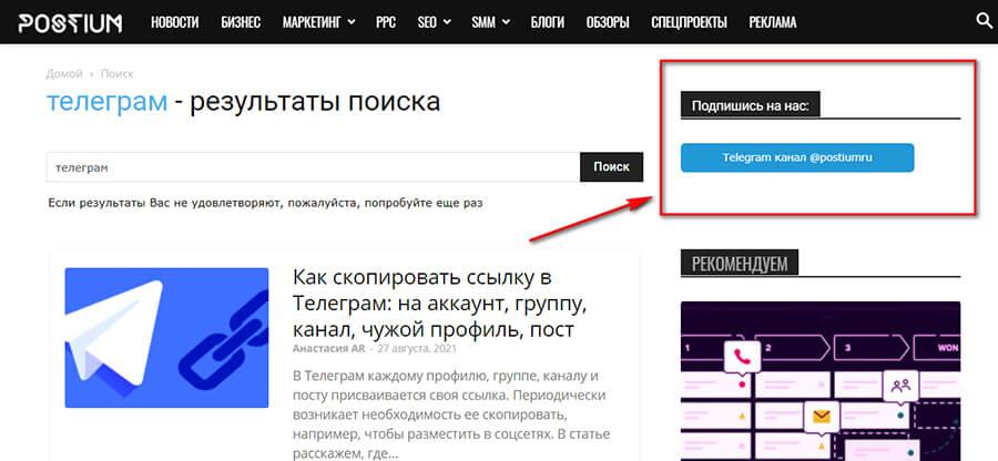 Как добавить Телеграм виджет на сайт