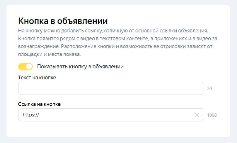Как добавить лого, текст и кнопку в медийной рекламе Яндекс.Директ
