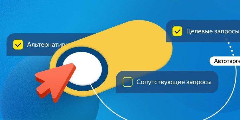 Внастройках автотаргетинга Яндекс.Директ появилисьтри обновления