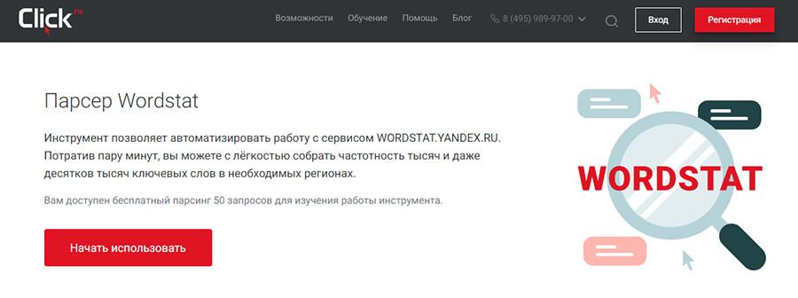 Парсер Яндекс Вордстат