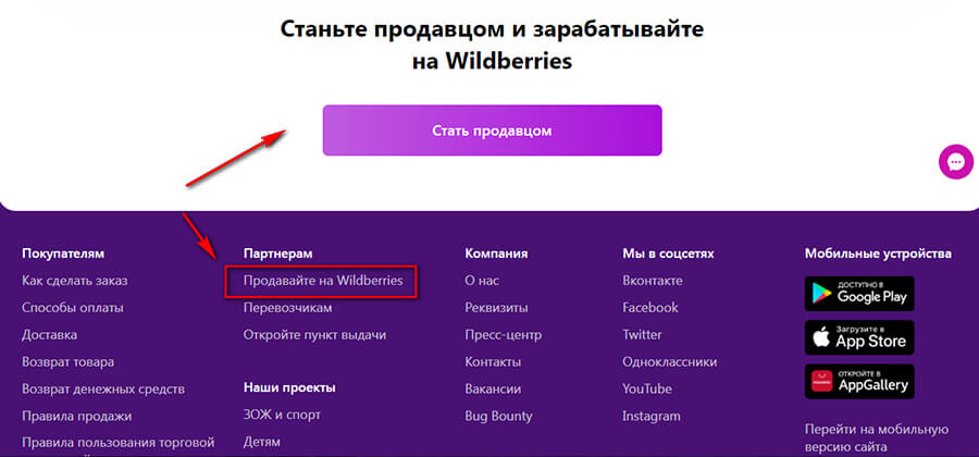 Как продавать на Wildberries