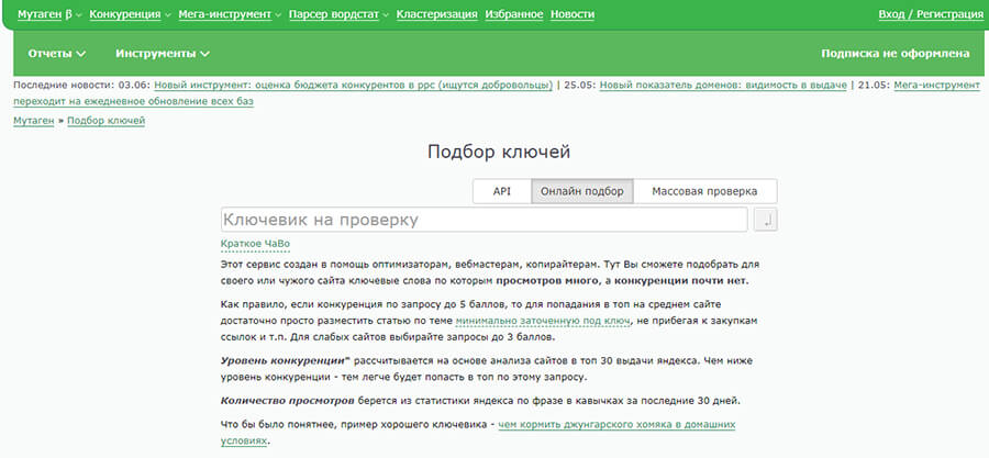 Как спарсить Яндекс Вордстат