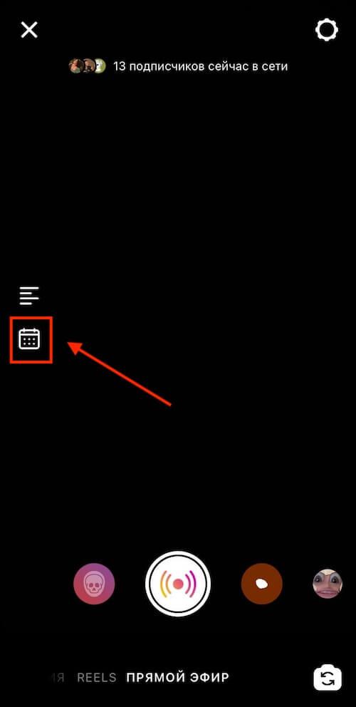 Как запланировать прямой эфир в Инстаграм