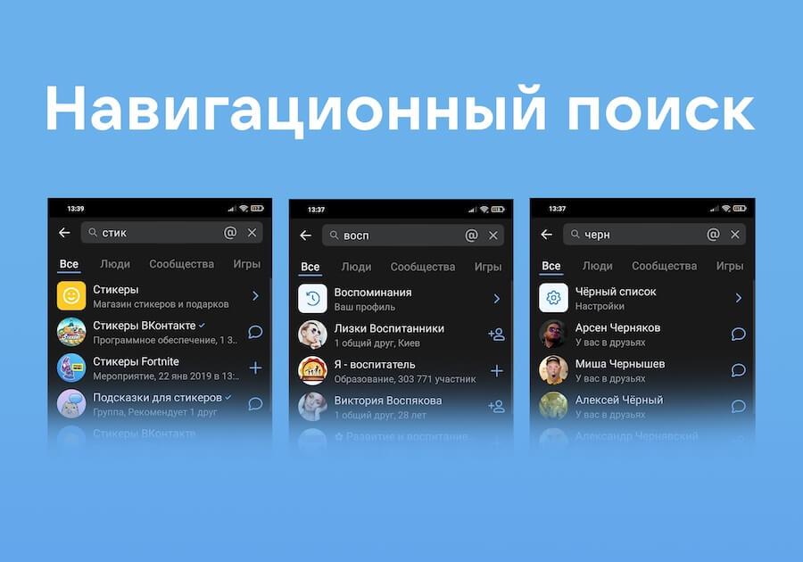 навигационный поиск ВКонтакте