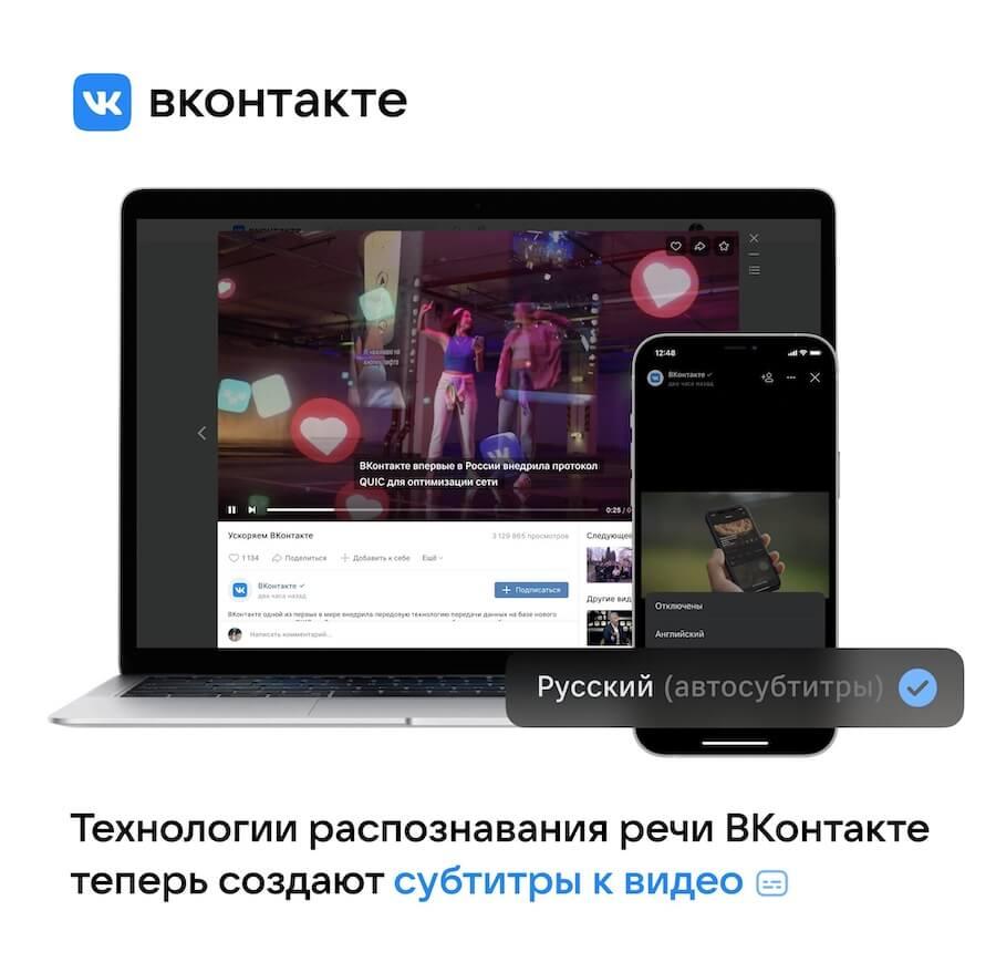ВКонтакте запустила автоматические субтитры для видео
