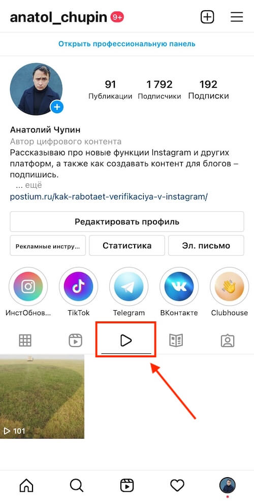 Вкладка Instagram Video